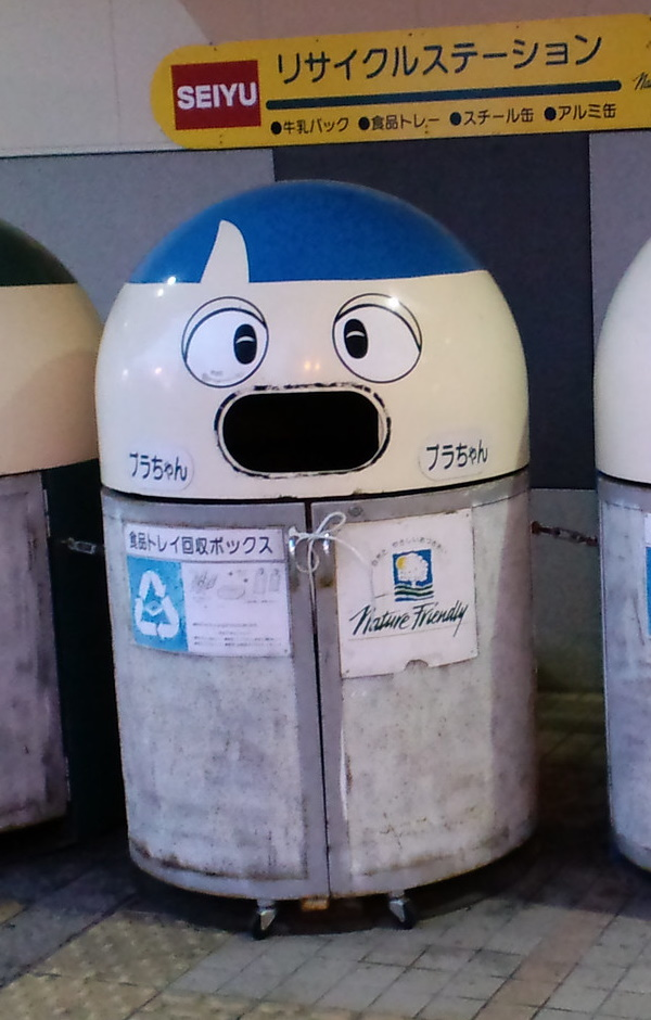 Real Eco Friendly: The World's 7 Cutest Recycling Bins